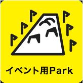 イベント用Park