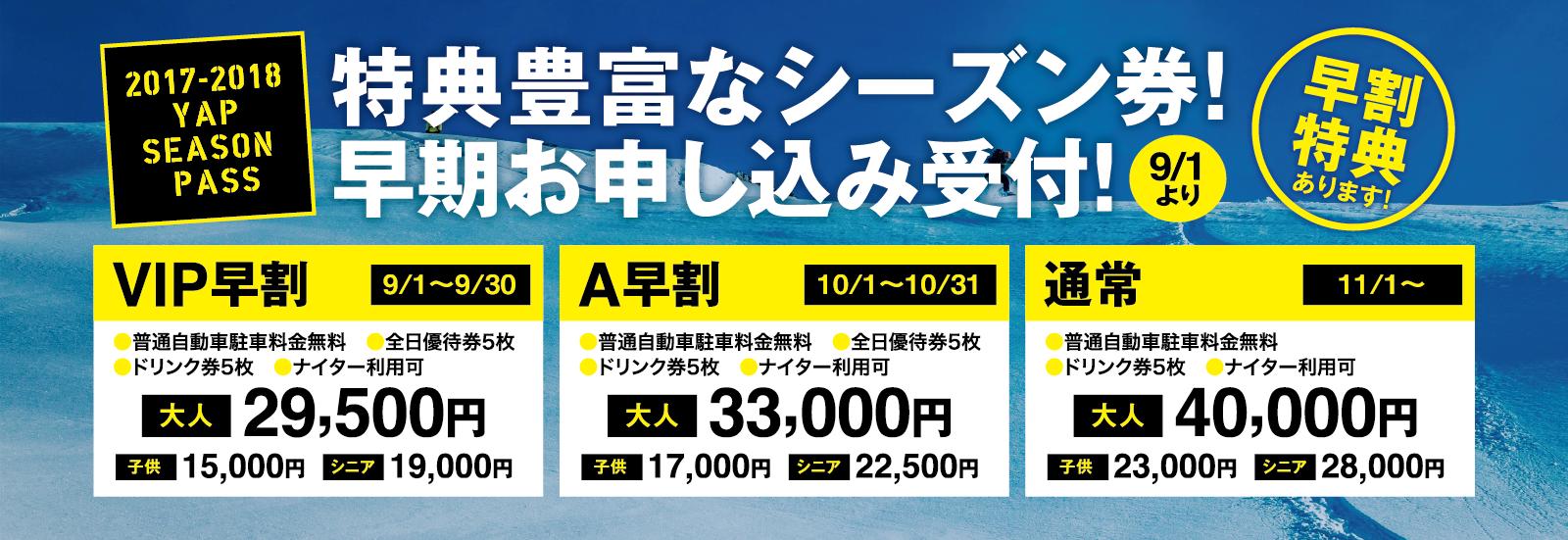 ヨゴコーゲンリゾート★ヤップ 冬の「楽しい」がグッと近くなる!