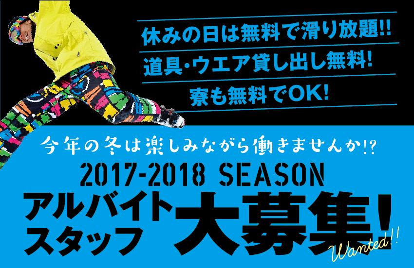 2017-2018 SEASON アルバイトスタッフ大募集中!
