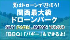 夏はドローンで遊ぼう!関西最大級ドローンパーク