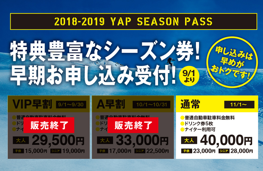 2018-2019 YAP SEASON PASS